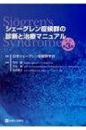 【送料無料】 シェーグレン症候群の診断と治療マニュアル / 日本シェーグレン症候学会 【本】