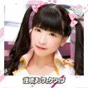 エラバレシ / 逆境ノンフィクション 【もえのあずき盤】 【CD Maxi】