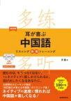 耳が喜ぶ中国語 リスニング体得トレーニング / 斉霞 【本】