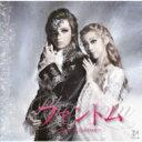 【送料無料】 宝塚歌劇団 / ファントム -Special Edition- 【CD】