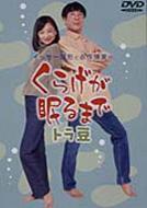 イッセ-尾形・永作博美のくらげが眠るまで 2 【DVD】
