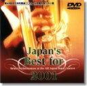 '01 49th全日本吹奏楽コンクール全国大会 【DVD】