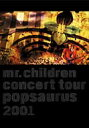 Mr.Children (ミスチル) / Concert Tour Popsaurus 2001 【DVD】
