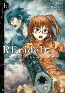 RErideD -刻越えのデリダ- 上 角川スニーカー文庫 / 瀬尾つかさ 【文庫】