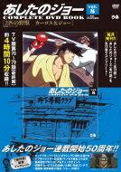 コミック, その他  COMPLETE DVD BOOK Vol.8
