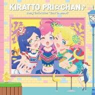 キラッとプリ☆チャン♪ソングコレクション〜2ndチャンネル〜 【CD】