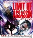 リミット・オブ・アサシン 【BLU-RAY DISC】