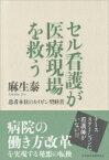 セル看護が医療現場を救う / 麻生泰 【本】