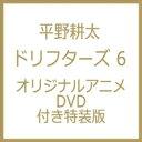 【送料無料】 ドリフターズ 6 オリジナルアニメDVD付き特装版 YKコミックス / 平野耕太 ヒラノコウタ 【コミック】