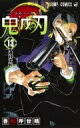 HMV&BOOKS online 1号店で買える「鬼滅の刃 13 ジャンプコミックス / 吾峠呼世晴 【コミック】」の画像です。価格は475円になります。