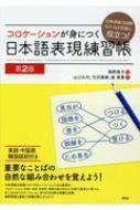 コロケーションが身につく日本語表現練習帳 日本語能力試験N1・N2対策に役立つ! / 姫野昌子 【本】