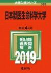 【送料無料】 日本獣医生命科学大学 2019 大学入試シリーズ 【全集・双書】