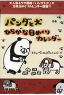 パンダと犬日めくりカレンダー 2019 / スティーヴン★スピルハンバーグ 【本】