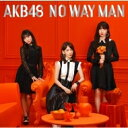 AKB48 / NO WAY MAN 【Type A】 【C...