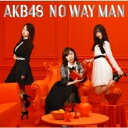 AKB48 / NO WAY MAN 【Type D】 【CD Max...