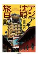 アジア沈殿旅日記 ちくま文庫 / 宮田珠己 【文庫】
