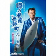 北川大介 / 噂の湘南漁師町 / 横須賀挽歌 (カセット) 【Cassette】