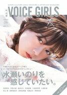 B.L.T. VOICE GIRLS Vol.36 TOKYO NEWS MOOK / B.L.T.編集部 (東京ニュース通信社) 【ムック】