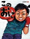 このおに / 山崎静代 (南海キャンディーズ) 【絵本】