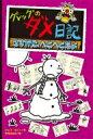 グレッグのダメ日記 13 / ジェフ・キニー 【本】