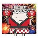 【送料無料】 ヤバイTシャツ屋さん / Tank-top Festival in JAPAN 【CD】