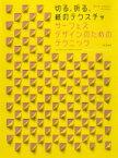 サーフェスデザインのためのテクニック 切る、折る、紙のテクスチャ / ポール・ジャクソン 【本】
