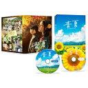 【送料無料】 青夏 きみに恋した30日 豪華版Blu-ray 【BLU-RAY DISC】
