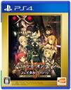 【送料無料】 Game Soft (PlayStation 4) / ソードアート・オンライン フェイタル・バレット COMPLETE EDITION 【GAME】