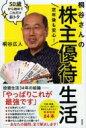 定年後も安心!桐谷さんの株主優待生活 / 桐谷広人 【本】