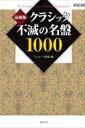 最新版クラシック不滅の名盤1000 ONTOMO MOOK / レコード芸術編集部 【ムック】