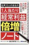 社員10人の会社の1人当たり経常利益倍増ノート / 曲渕博史 【本】
