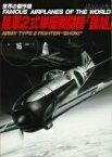陸軍2式複座戦闘機 鍾馗 世界の傑作機 アンコール版 【ムック】