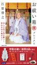 【送料無料】 お祓い箱 プレミアム / 江原啓之 エハラヒロユキ 【本】