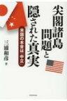 【送料無料】 尖閣諸島問題と隠された真実 米国の本音は「中立」 / 三浦和彦 【本】