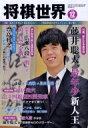 HMV&BOOKS online 1号店で買える「将棋世界 2018年 12月号 / 将棋世界編集部 【雑誌】」の画像です。価格は800円になります。