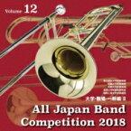 【送料無料】 第66回 2018 全日本吹奏楽コンクール全国大会: 12 大学・職場・一般編 2 【CD】