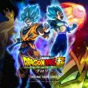 【送料無料】 ドラゴンボール / 劇場版『ドラゴンボール超 ブロリー』オリジナル・サウンドトラック 【CD】