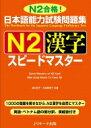 日本語能力試験問題集 N2漢字スピードマスター / 清水知子...