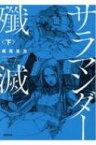 サラマンダー殲滅 下 徳間文庫 / 梶尾真治 【文庫】