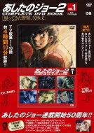 コミック, その他 2 COMPLETE DVD BOOK Vol.1