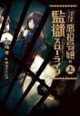 婚約破棄から始まる悪役令嬢の監獄スローライフ 上 / 山崎響 (小説家) 【本】