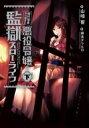 婚約破棄から始まる悪役令嬢の監獄スローライフ 下 / 山崎響 (小説家) 【本】