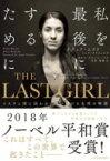 LAST GIRL-イスラム国に囚われた少女の物語 / ナディア・ムラド 【本】