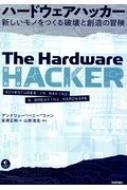【送料無料】 ハードウェアハッカー 新しいモノをつくる破壊と創造の冒険 / アンドリュー・バニー・ファン 【本】