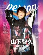 TVガイドPERSON (パーソン) VOL.75 東京ニュースMOOK / TVガイドPERSON編集部 【ムック】