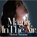 田村芽実 / 魔法をあげるよ 〜Magic In The Air〜 【初回限定盤A】(CD+DVD) 【CD Maxi】