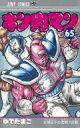 HMV&BOOKS online 1号店で買える「キン肉マン 65 ジャンプコミックス / ゆでたまご ユデタマゴ 【コミック】」の画像です。価格は475円になります。