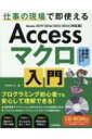 【送料無料】 Accessマクロ入門 仕事の現場で即使える Access2019 / 2016 / 2013 / 2010対応版 / 今村ゆうこ 【本】