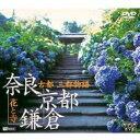 古都 三都物語 / 奈良 京都 鎌倉 【DVD】