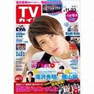 週刊TVガイド 関東版 2018年 11月 23日号 / 週刊TVガイド関東版 【雑誌】